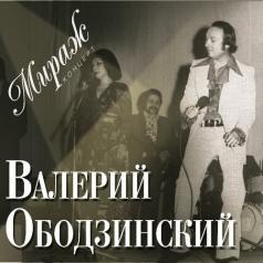 Валерий Ободзинский: Мираж (концерт)