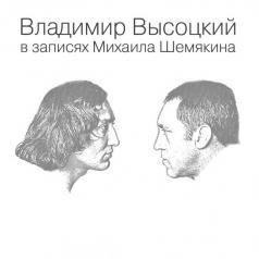 Владимир Высоцкий: В записях Михаила Шемякина