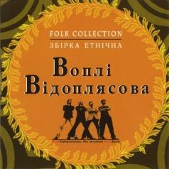 Вопли Видоплясова: Folk Collection