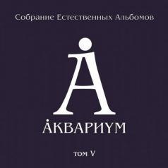 Аквариум: Собрание естественных альбомов т.5