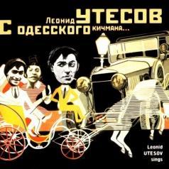 Леонид Утесов: С одесского кичмана
