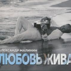 Александр Малинин: Любовь Жива