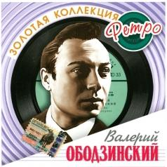 Валерий Ободзинский: Ободзинский Валерий (Золотая коллекция)