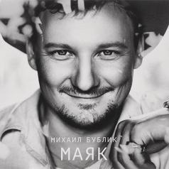 Михаил Бублик: Маяк
