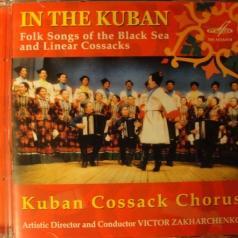Казаций Хо Кубанский: Там На Кубани