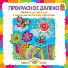 Евгений Крылатов: Прекрасное далеко