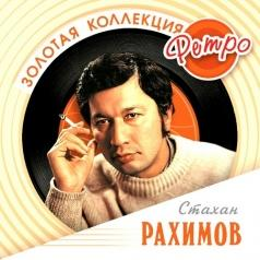 Стахан Рахимов: Рахимов Стахан (Золотая коллекция)