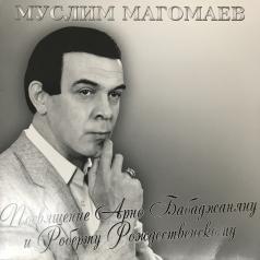 Муслим Магомаев: Посвящение Арно Бабаджаняну И Роберту Рождественскому