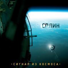 Сплин: Сигнал Из Космоса