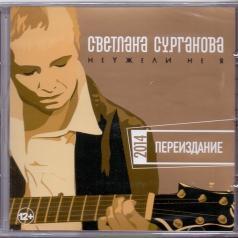Сурганова и Оркестр: Неужели Не Я