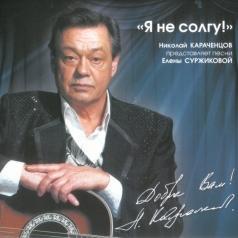 Николай Караченцов: Я не солгу