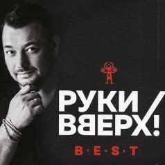 Руки Вверх!: Best