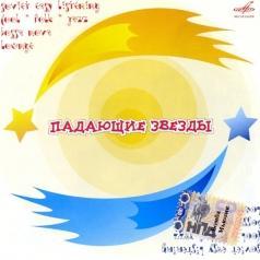 Балалайка: Падающие Звезды