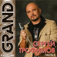 Сергей Трофимов: Grand Collection, vol. 2