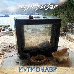 Телевизор: Ихтиозавр