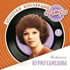 Наталья Нурмухамедова: Нурмухамедова Наталья (Золотая коллекция)