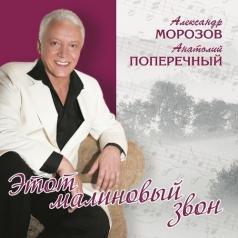 Александр Морозов: Этот малиновый звон