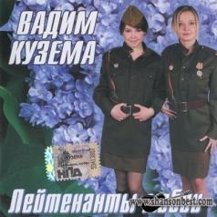 Вадим Кузема: Лейтенанты Любви