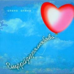 Алена Апина: Еще Раз Про Любовь
