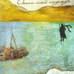 Океан Моей Надежды: Волны