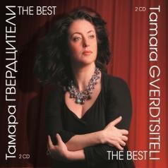 Тамара Гвердцители: Best