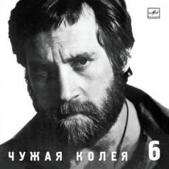 Высоцкий Владимир: Чужая колея