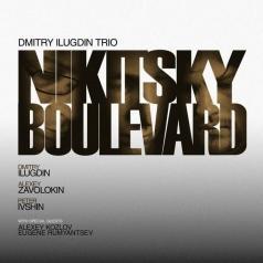 Дмитрий Илгудин: Никитский Бульвар