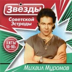 Михаил Муромов: Звёзды советской эстрады: Муромов Михаил