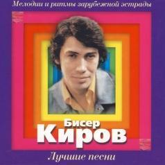 Бисер Киров: Лучшие Песни