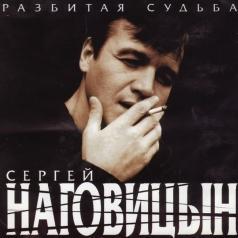 Сергей Наговицын: Разбитая Судьба
