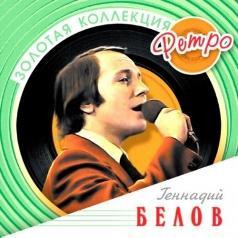 Геннадий Белов: Белов Геннадий (Золотая коллекция)