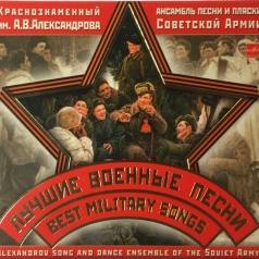 Ансамбль Александрова: Лучшие Военные Песни