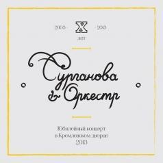 Сурганова и Оркестр: Юбилейный Концерт В Кремле