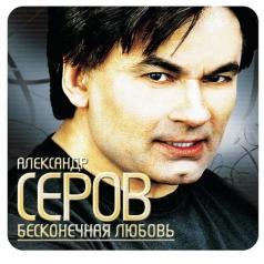 Александр Серов: Бесконечная Любовь