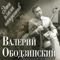 Валерий Ободзинский: Эти глаза напротив (концерт)