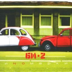 БИ-2: Иномарки