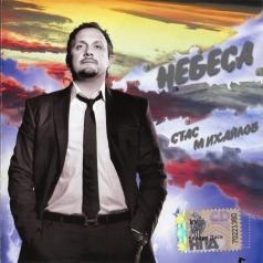 Стас Михайлов: Небеса