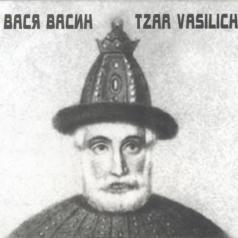 Вася Васин: Царь Василич