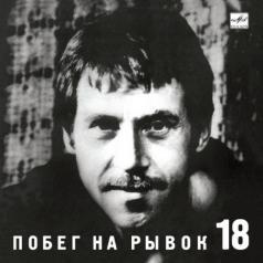 Высоцкий Владимир: Побег на рывок