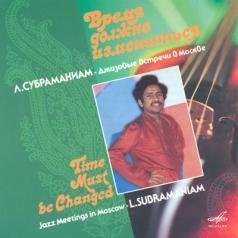 Лакшминараян Субраманиам: Время Должно Измениться (джазовые встречи)