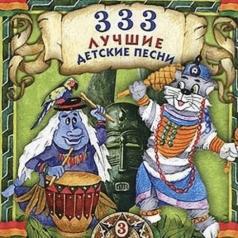 Детские песни: 333 Лучшие Детские Песни Ч 3
