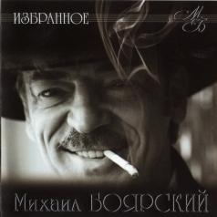 Михаил Боярский: Избранное