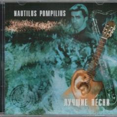 Наутилус Помпилиус: Лучшие Песни
