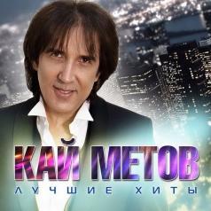 Метов Кай: Лучшие Песни