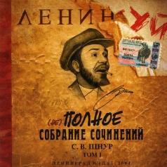 Ленинград: (Не)полное Собрание Сочинений Том 1