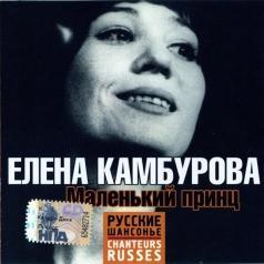 Елена Камбурова: Маленький Принц