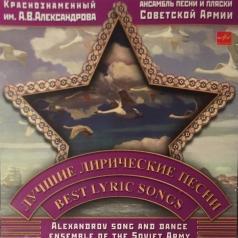 Ансамбль Александрова: Лучшие Лирические Песни