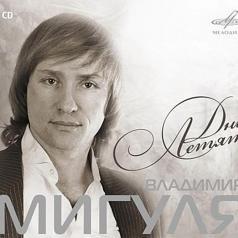 Владимир Мигуля: Дни Летят