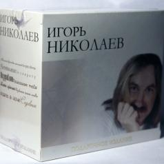 Игорь Николаев: Box