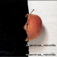 Чернозём: Ненавсегда